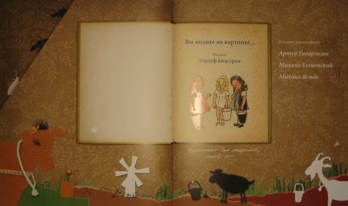 Датский художник Херлуф Бидструп для детей (16 работ)