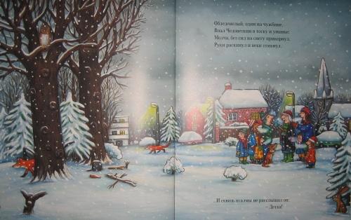 Иллюстратор Axel Scheffler (Аксель Шеффлер) 3 часть (18 фото)
