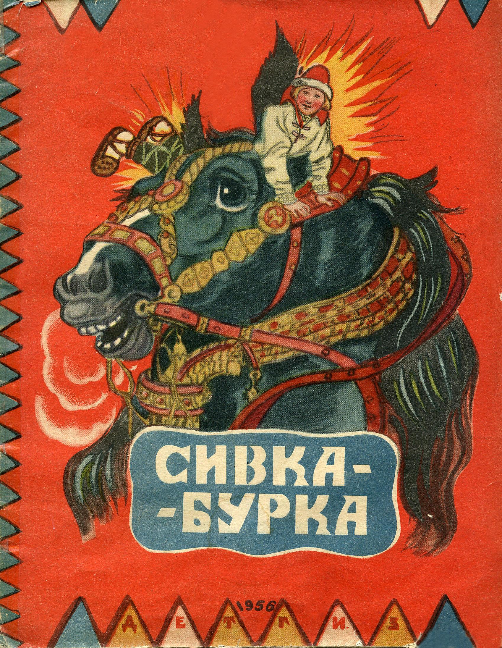 Сивка русское порно 4 фотография