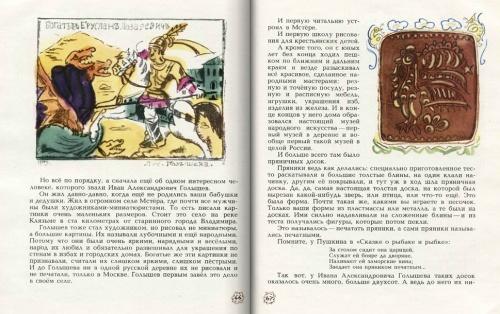 Любимые художники нашего детства - Маврина (Маврина-Лебедева) Татьяна Алексеевна - часть 1 (474 фото)