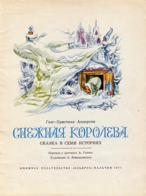 Иллюстратор Элеонора Ивановна Левандовская (54 работ)