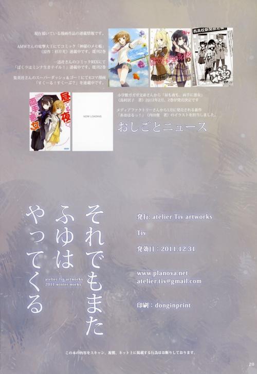 Artbooks / Atelier Tiv (Tiv) - Soredemo Mata Fuyu wa Yattekuru (22 фото)