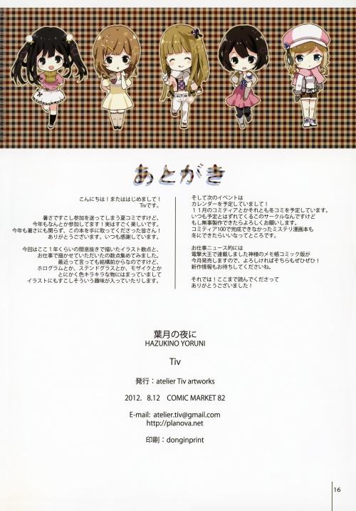 Artbooks / Atelier Tiv (Tiv) - Hazuki no Yoru ni (17 работ)