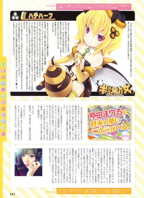 Dengeki Moeoh 2013-04 (81 фото)
