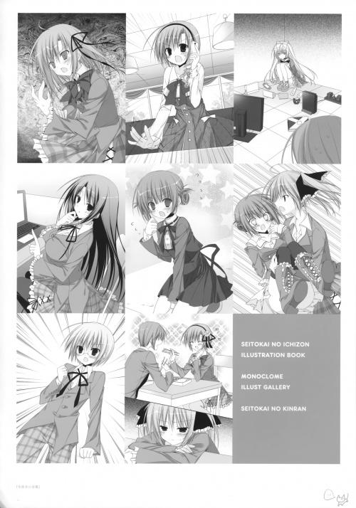 Artbooks / Inugami Kira - Seitokai no Ichizon Illustrations (101 работ)
