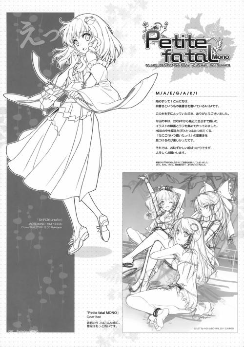 Artbooks / Wind Mail (An2a) - Petite Fatal mono (С80) (29 работ)