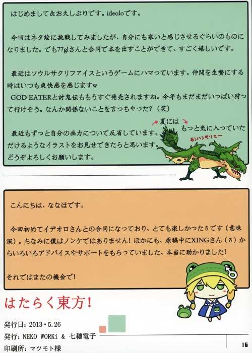 Artbooks / NEKO WORKi & Nanaho Denko (ideolo & 77gl) - はたらく東方 (17 работ)