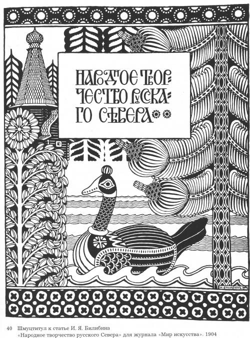 Русские художники / Билибин И.Я / Рисунки к русским сказкам (131 работ)