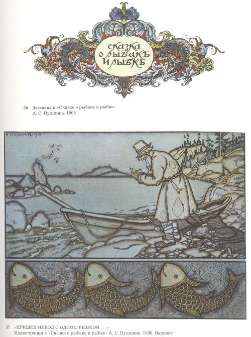Русские художники / Билибин И.Я / Рисунки к русским сказкам (131 фото)