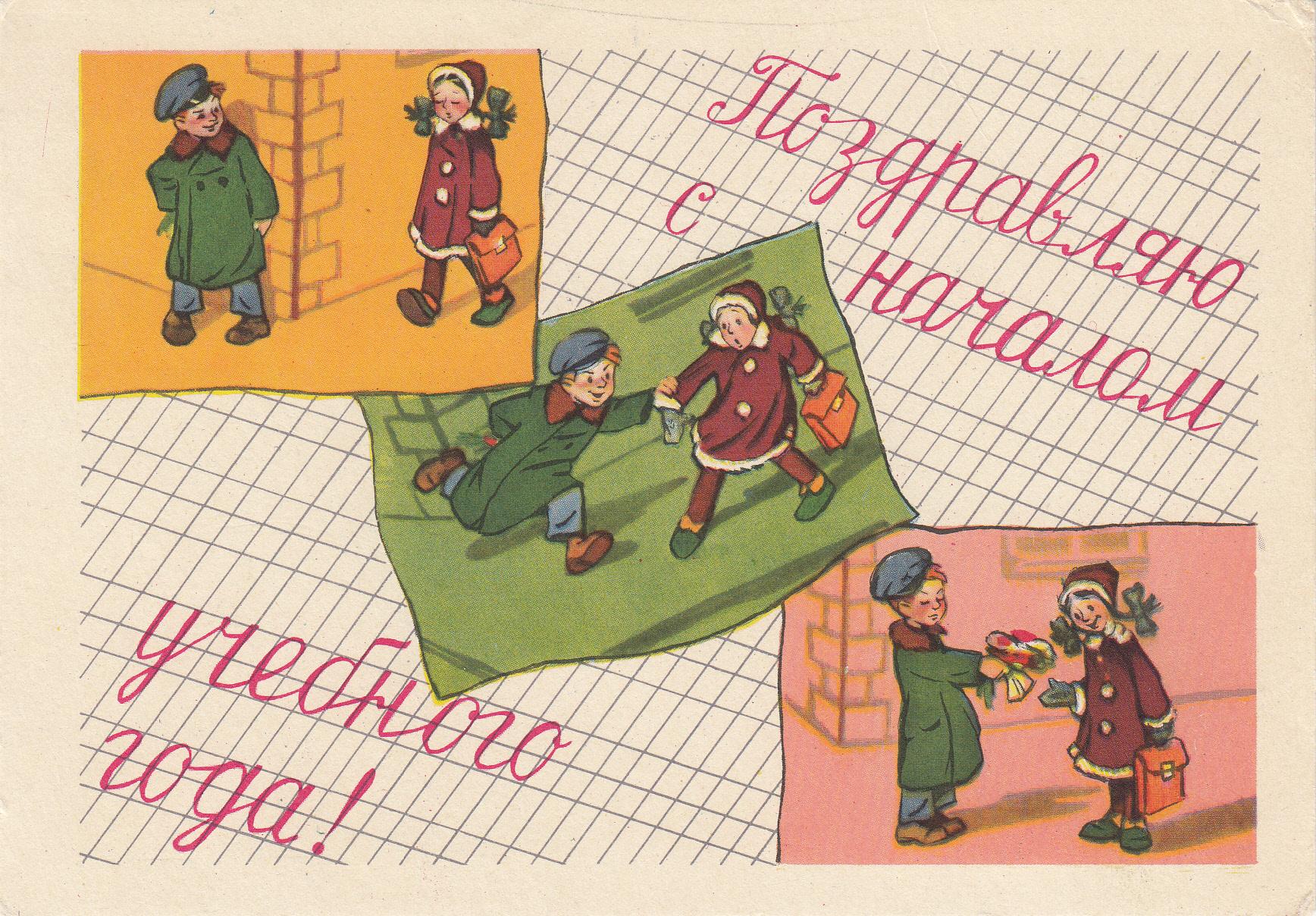 Старые открытки 1 сентября день знаний 27