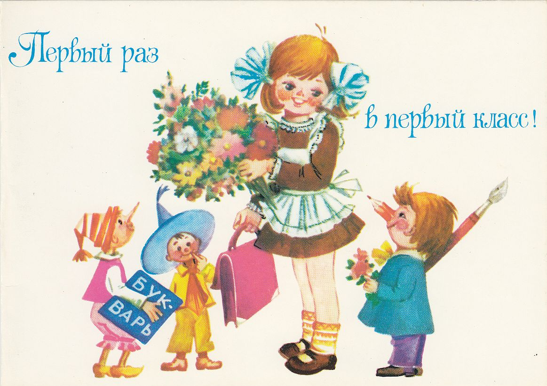 открытки картинки 1 сентября