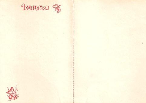 Открытки - 1 сентября - день знаний и школа (73 открыток)
