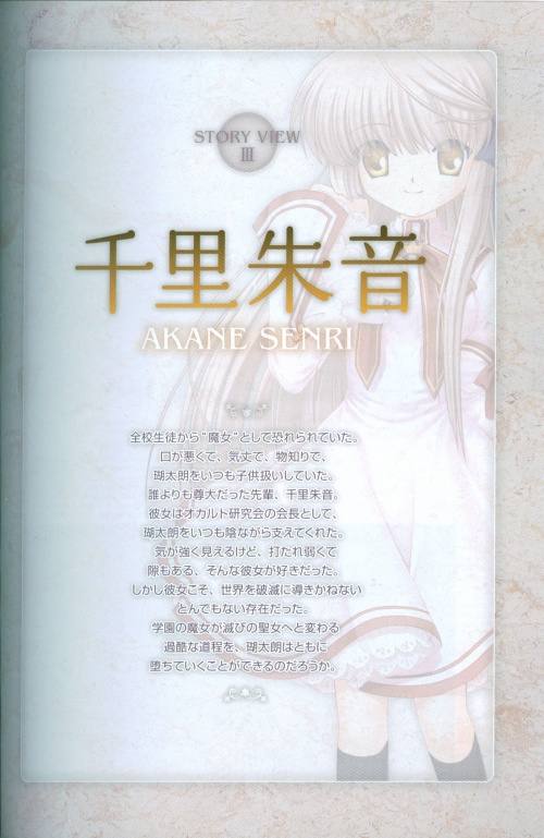 Artbooks / Rewrite Perfect Visual Book (220 работ)