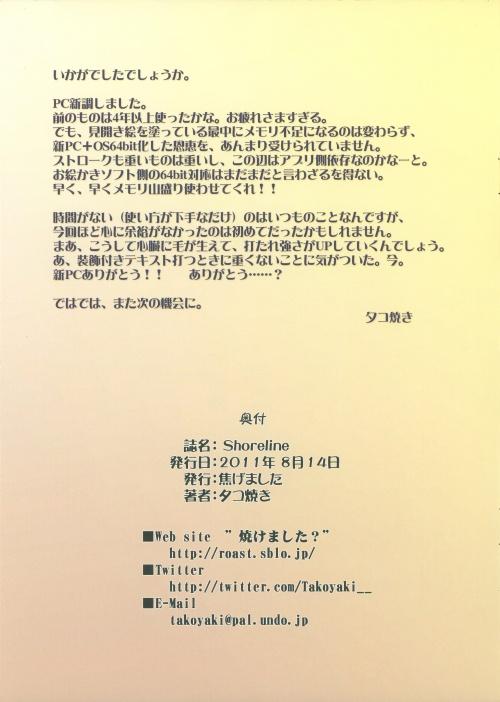 Artbooks / Kogemashita (Takoyaki) - Shoreline (C80) (15 фото)