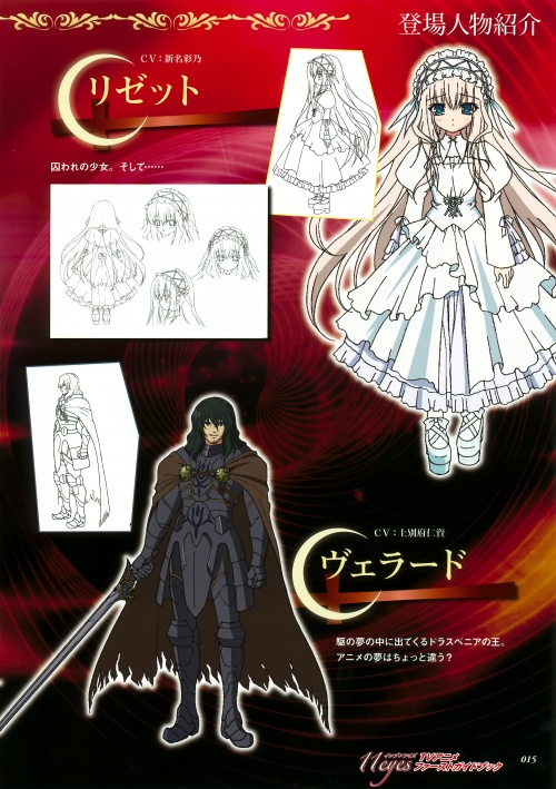 Artbooks / 11eyes Anime First Guide Book (21 фото)