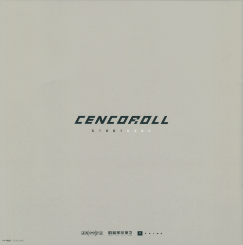 Artbooks / Cencoroll Start Book (16 фото)
