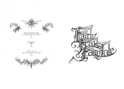 Artbooks / Felis Ovum (Katzeh) - Fairly Frail Fairy Tale [RUS] (32 фото)