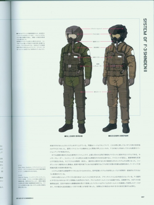 Ace Combat Assault Horizon Master File ASF-X Shinden II (135 фото)