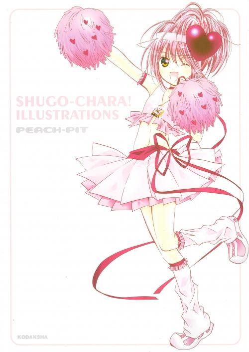Artbooks / Shugo Chara! ILLUSTRATIONS (85 фото)
