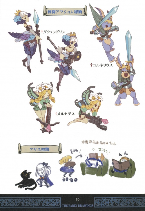 Odin Sphere Artbook (66 работ)