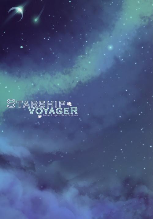 Artbooks / Eternal Phantasia (Capura.L) - Starship Voyager (C77) (10 фото)