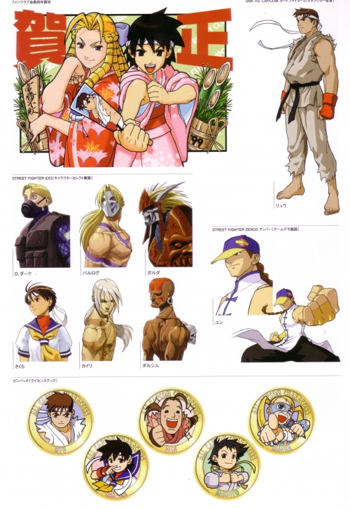 Street Fighter 20th Anniversary Artbook (297 работ)