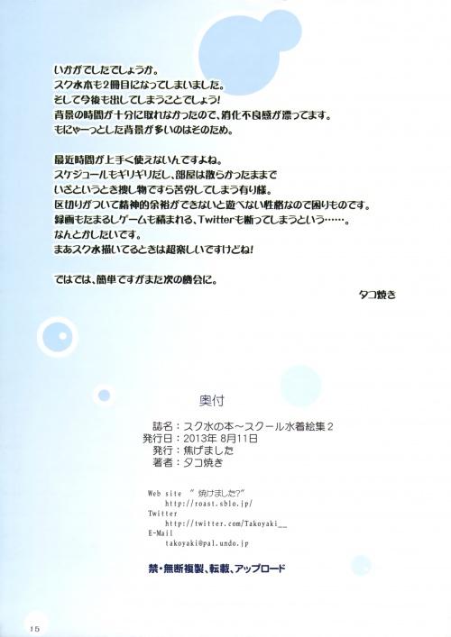 Artbooks / Kogemashita (Takoyaki)-School Mizugi Illustration Book II (C84) (16 фото)