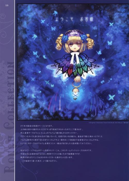 Artbooks / Eternal Phantasia (Capura.L) - Elemento (Touhou Project) (C80) (17 фото)