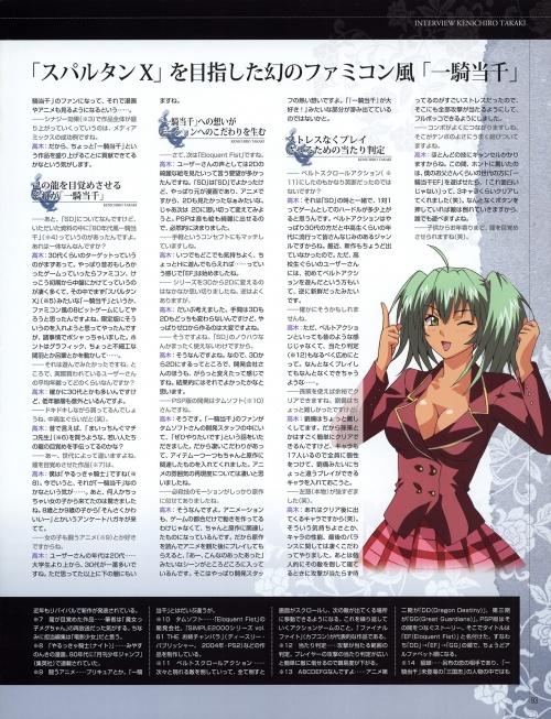 Artbooks / Ikkitousen Great Guardians (111 фото)