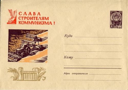 Сответские открытки. (37 Часть). 0 Бонус - почтовые конверты (11 открыток)