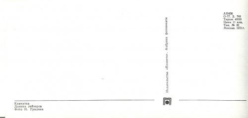 Сответские открытки. (8 Часть). Камчатка (муравинская) (21 открыток)
