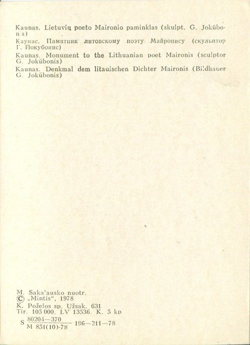 Сответские открытки. (13 Часть). Города и сёла (42 открыток)