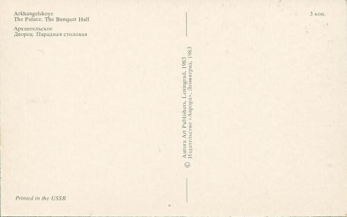 Сответские открытки. (40 Часть). Архангельское (8 открыток)