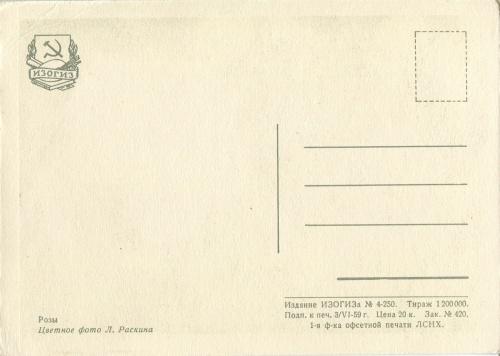 Сответские открытки. (34 Часть). Цветы (54 открыток)