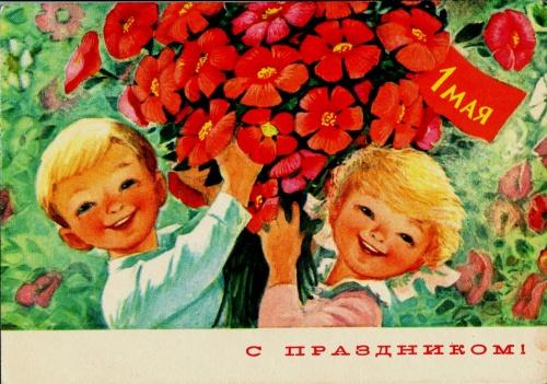 Сответские открытки. (1 Часть). Первое мая (19 открыток)