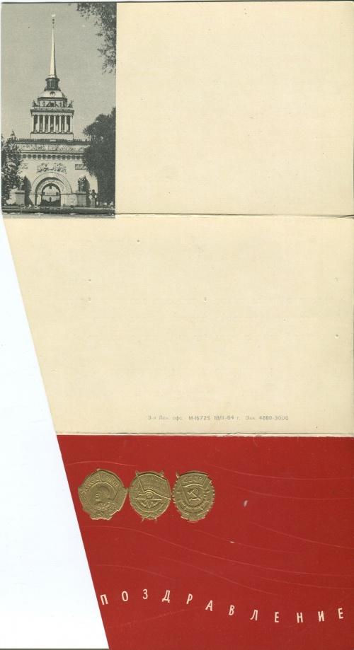 Сответские открытки. (24 Часть). Разнопредметные открытки (без обраток) (74 открыток)
