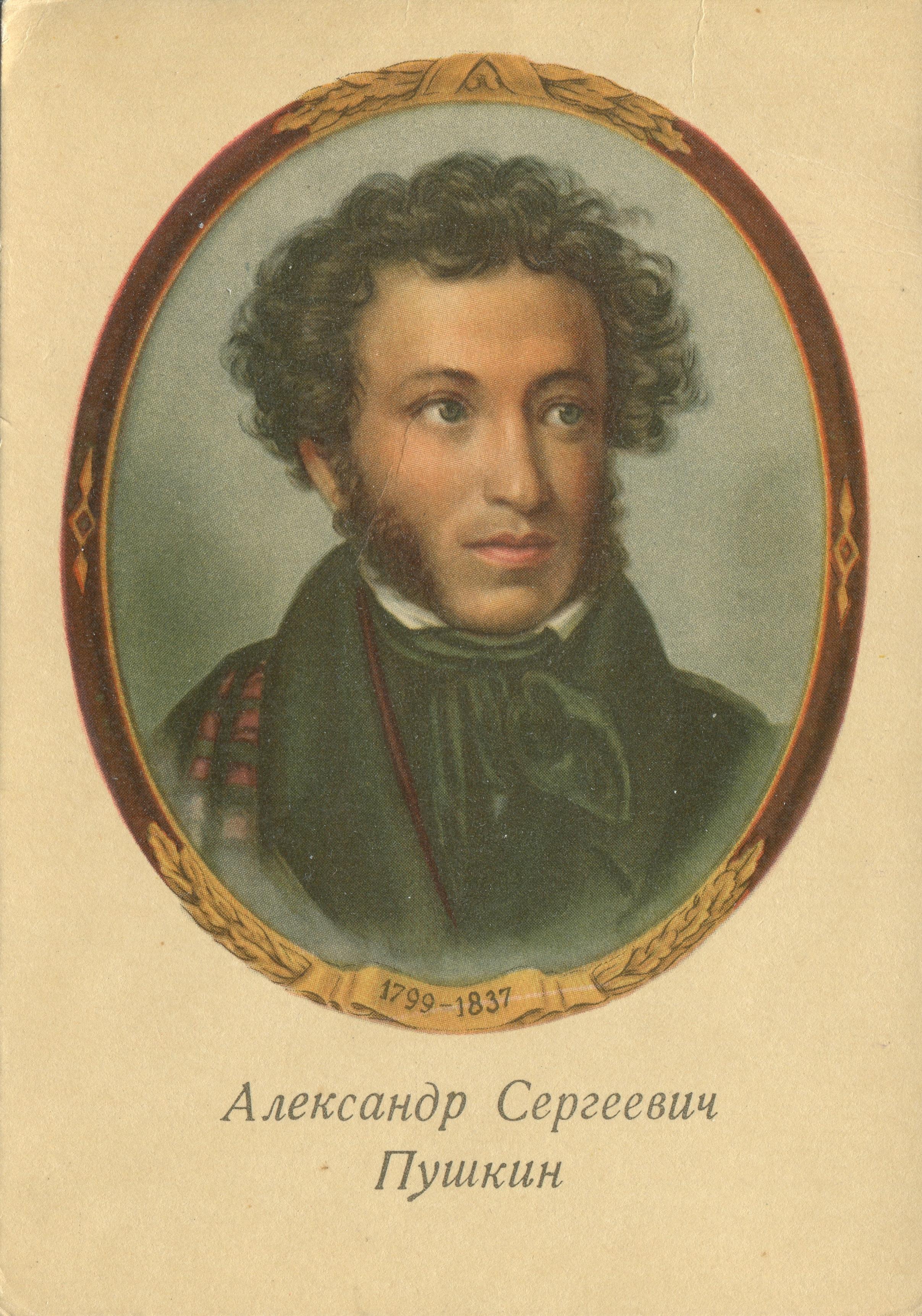 портрет а.с.пушкин. картинка