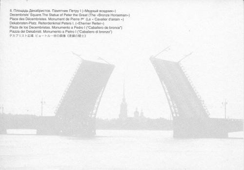 Сответские открытки. (5 Часть). Ленинград. Санкт-Петербург (176 открыток)