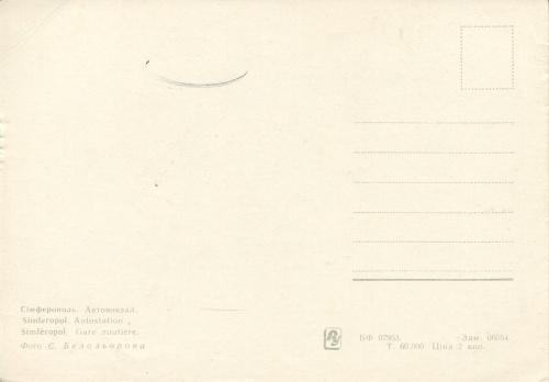 Сответские открытки. (29 Часть). Симферополь (8 открыток)