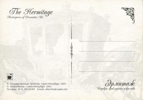 Сответские открытки. (32 Часть). Транспорт (6 открыток)