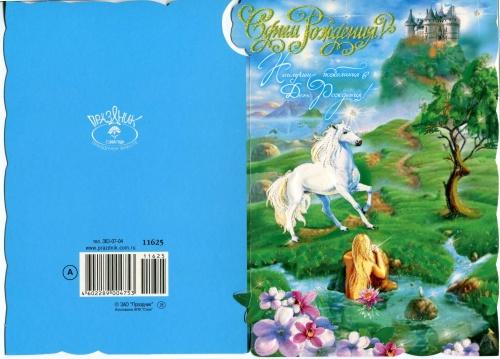 Сответские открытки. (27 Часть). Рожденческие (14 открыток)