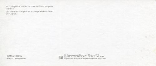 Сответские открытки. (7 Часть). Командоры (25 открыток)