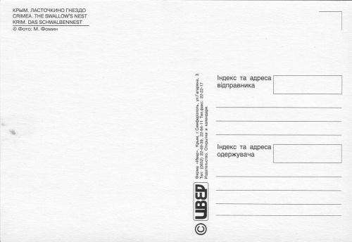 Сответские открытки. (6 Часть). Крым (14 открыток)