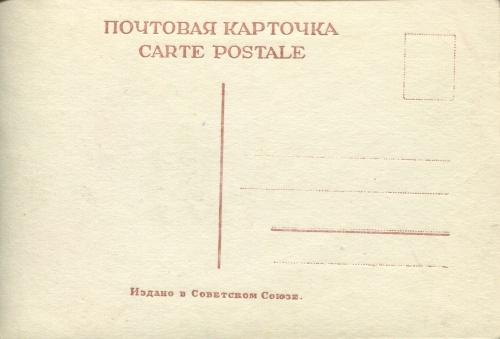 Сответские открытки. (23 Часть). Пушкин (8 открыток)