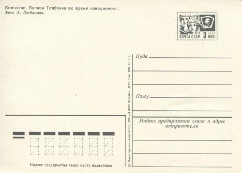 Сответские открытки. (9 Часть). Камчатка (6 открыток)