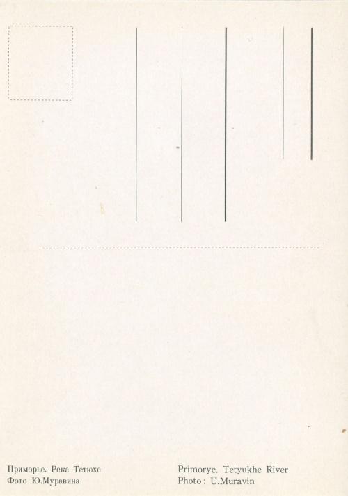 Сответские открытки. (22 Часть). Приморье (16 открыток)