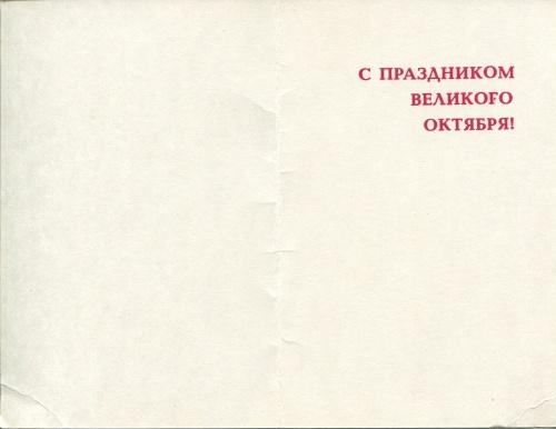 Сответские открытки. (19 Часть). Праздник великого Октября (4 открыток)