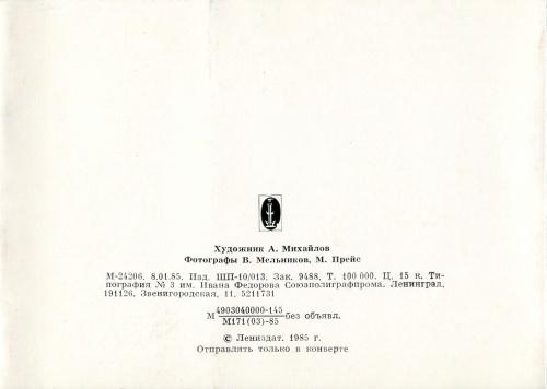 Сответские открытки. (16 Часть). Военная тематика (1941-1945) (20 открыток)