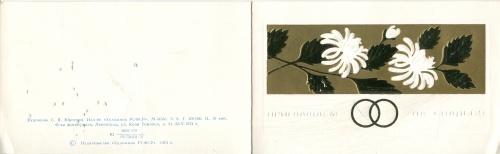 Сответские открытки. (21 Часть). Пригласительные (14 открыток)