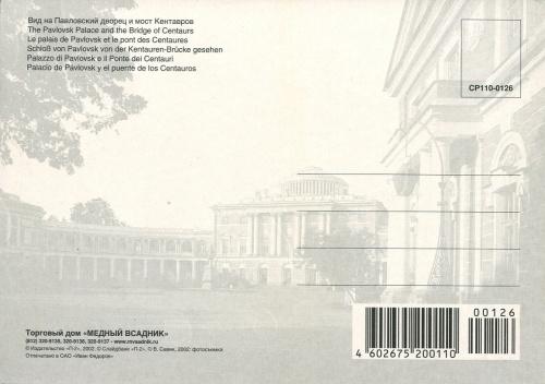 Сответские открытки. (2 Часть). Павловск (6 открыток)